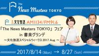 『The News Masters TOKYO』フェアin書泉グランデ~文化放送スペシャルウィークス2017 Aug.~8月14日(月)~27日(日)開催!