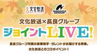 「文化放送×長良グループジョイントLIVE!」11月24,25,26日に文化放送メディアプラスホールにて開催!