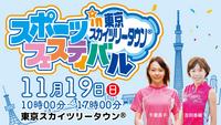 東京スカイツリータウン®にて11月19日(日)にスポーツフェスティバル開催!「千葉真子&吉田香織のランニングイベントも!」入場無料です。