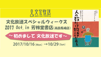 <font color=deeppink><strong>★</strong></font>10月16日(月)~29日(日)開催!文化放送スペシャルウィークス2017 Oct. in 芳林堂書店~初めまして 文化放送です~