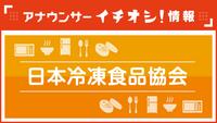 <!--<font color=deeppink><strong>★New!</strong></font>-->アナウンサーイチオシ!情報『10月18日は「冷凍食品の日」日本冷凍食品協会』詳しくはこちらから