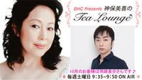 「神保美喜のTeaLounge」<br>10月のゲストは羽田圭介さん