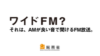 <font color=deeppink><strong>★New!</strong></font>ワイドFM?<br/>それは、AMが良い音で聴けるFM放送。