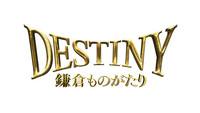 <font color=deeppink><strong>★New!</strong></font>映画「DESTINY 鎌倉ものがたり」12月5日(火)18時30分からの試写会に75組150名様ご招待!詳しくはこちらから