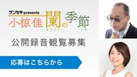 「サンセキpresents 小椋佳~闌の季節」番組公開録音観覧募集のお知らせ