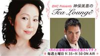 「神保美喜のTeaLounge」</br>1月のゲストは神田松之丞さん