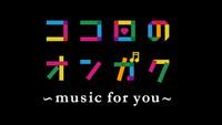 <font color=deeppink><strong>★New!</strong></font>3月4日午後4時から「ココロのオンガク~music for you~」初の公開録音を開催!ゲストは「Sonar Pocket」
