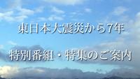 東日本大震災から7年 特別番組・特集のご案内