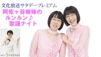 2月17日土曜 夜7時放送『文化放送サタデープレミアム 阿佐ヶ谷姉妹のルンルン♪歌謡ナイト』