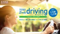「文化放送 Smile driving キャンペーン」特設ページはこちら