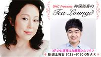 「神保美喜のTeaLounge」</br>3月のマンスリーゲストは俳優・加藤諒さん