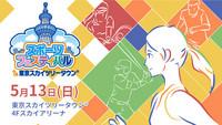 <!--<font color=deeppink><strong>★New!</strong></font>-->5月13日(日)開催「スポーツフェスティバル in 東京スカイツリータウン® Vol.2」詳しくはこちらから