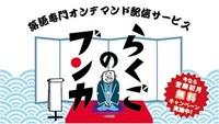4月17日(火)オープン「落語コンテンツ専門オンデマンド配信サービス『らくごのブンカ』」はコチラから