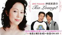 「神保美喜のTeaLounge」</br>6月のマンスリーゲストはお笑いコンビ・FUJIWARAの原西孝幸さんと藤本敏史さん