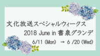 <!--<font color=deeppink><strong>★New!</strong></font>-->「文化放送スペシャルウィークス2018 June」を6月11日(月)~20(水) 神保町・書泉グランデで開催!