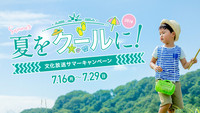 「夏をクールに! 文化放送サマーキャンペーン」7月16日から!