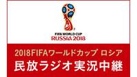 <!--<font color=deeppink><strong>★New!</strong></font>-->『2018 FIFA ワールドカップ ロシア 実況中継』文化放送は全ての日本戦と決勝戦をオンエア!応援企画も続々!