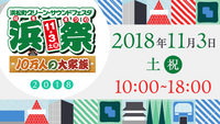 <!--<font color=deeppink><strong>★New!</strong></font>--><font color=green><strong>★Up Date!</strong></font>今年は11月3日(土・祝)開催 浜松町グリーンサウンドフェスタ「浜祭」10万人の大家族