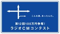 『第12回100万円争奪!ラジオCMコンテスト』ご応募はこちらから!!