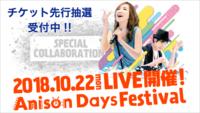 BS11とのコラボが実現!アニメソングのライブイベント「Anison Days Festival」開催決定!