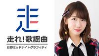 <font color=deeppink><strong>★New!</strong></font>文化放送最長寿ワイド『走れ!歌謡曲』の「1DAYスペシャルパーソナリティ」<br/>記念すべき最終回は、AKB48柏木由紀に決定!11月28日(水)午前3時オンエア