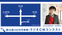 <font color=deeppink><strong>★New!</strong></font>「第12回ラジオCMコンテスト」最終審査公開録音観覧募集!11月30日まで<font color=red><strong><br/>ご応募はこちらから!!</strong></font>(11/20UP)