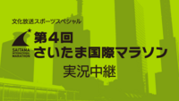 <font color=deeppink><strong>★New!</strong></font> 12/9(日) 午前9時オンエア! 文化放送スポーツスペシャル 第4回さいたま国際マラソン実況中継(11/21UP)