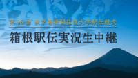 1月2日・3日『第95回箱根駅伝 実況中継』<br>2019年解説も箱根駅伝の歴史に名を刻んだ豪華メンバーが決定!(12/11UP)