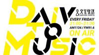 <font color=deeppink><strong>★New!</strong></font> ヒャダイン冠番組『DAIV TO MUSIC』ヒャダイン制作音源を使用しての番組ジングルコンテストを実施!<br>1月18日(金)エントリー開始(1/15UP)