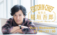 <font color=deeppink><strong>★New!</strong></font> 稲垣吾郎のカラダのヒミツとは?『編集長 稲垣吾郎』(1/18UP)