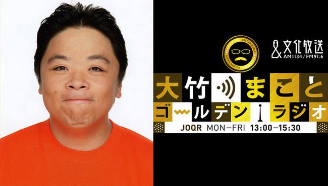 『大竹まこと ゴールデンラジオ!』祝・放送3000回突破! 当日1月17日(木)は伊集院光がゲスト登場!