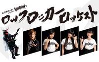 <font color=deeppink><strong>★New!</strong></font> 全てのハードロック・ヘヴィメタルファンに向けたロック・バラエティ新番組4月6日スタート! 「YOUNG GUITAR」とのコラボも(3/28UP)