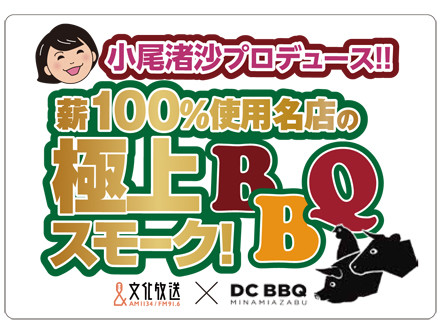 「ふるさと祭り東京」_sticker_440.jpg