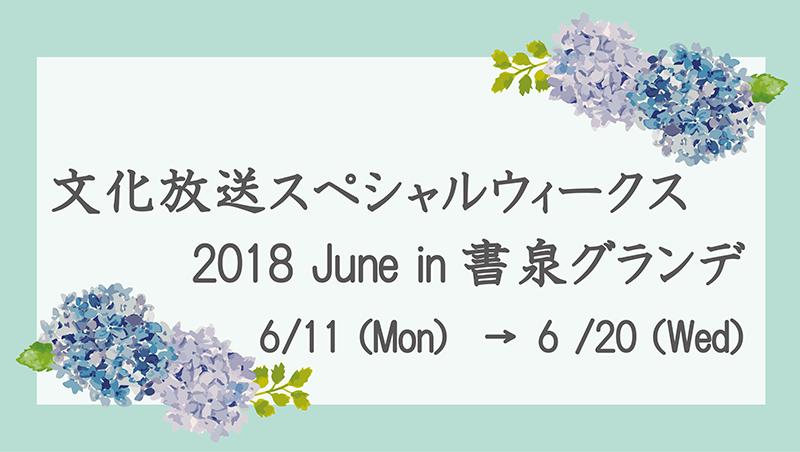 【トピックス画像】書泉201806_800.png