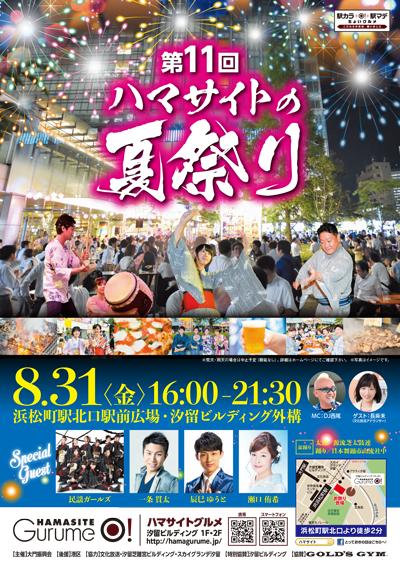 第11回ハマサイトの夏祭り_400.png