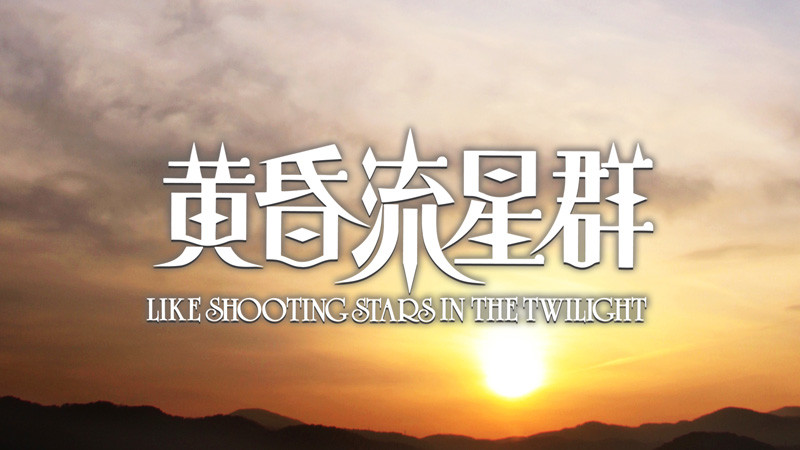 20171201黄昏流星群特番_ロゴ.jpeg