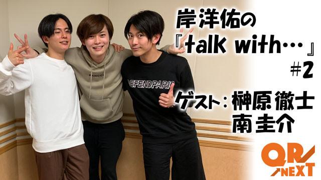 次世代パーソナリティ発掘YouTubeラジオ「QR→NEXT」第2回! 担当は岸洋佑(3/5UP)