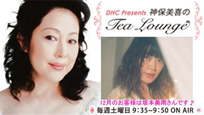 tea201712.jpg
