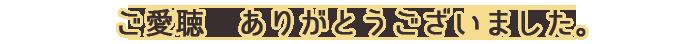 2014年、三木鶏郎生誕100年を迎えました。