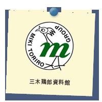 三木鶏郎資料館