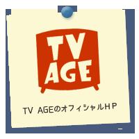 TVAGEオフィシャルHP