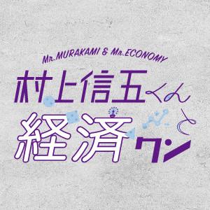 村上信五くんと経済クン