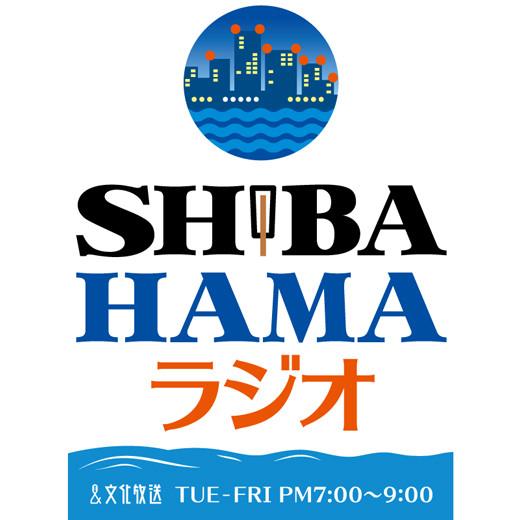 SHIBA-HAMA ラジオ