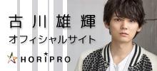 古川雄輝 オフィシャルサイト