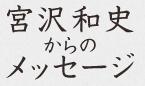 宮沢和史からのメッセージ