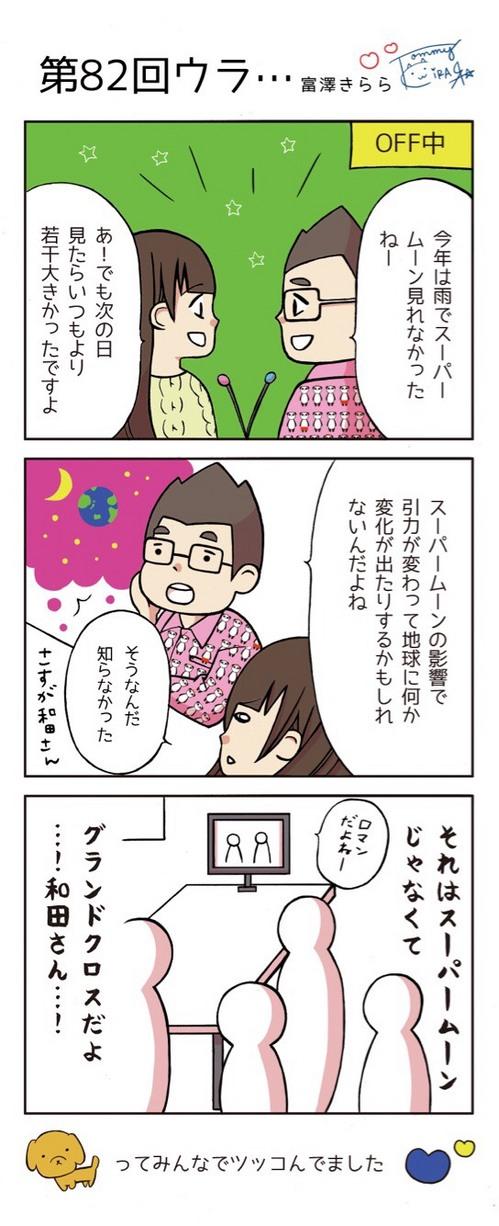 82ウラ.JPG