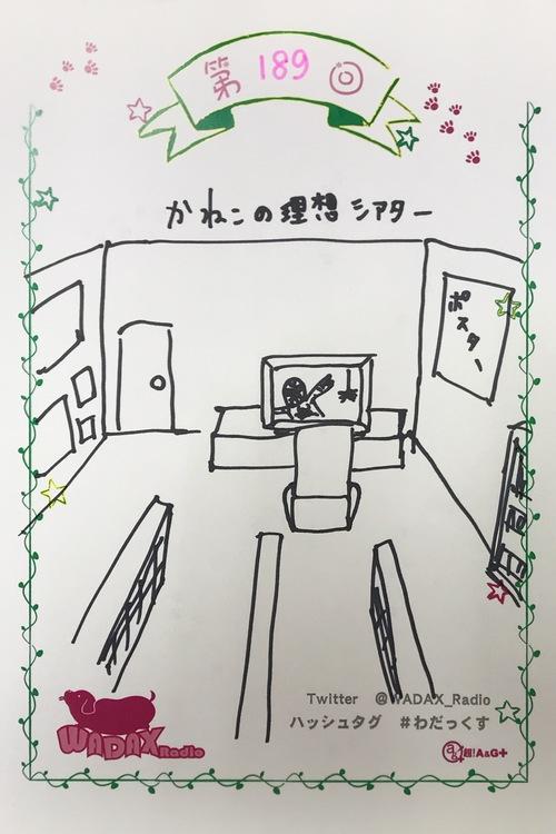 お絵描き感想189.JPG