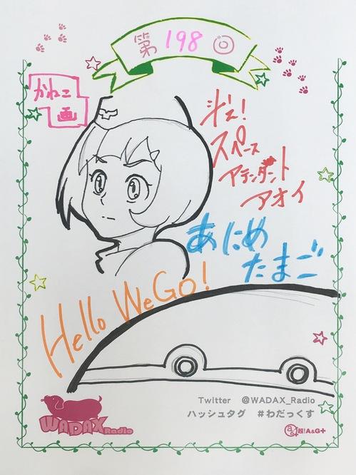 お絵描き感想198.jpg