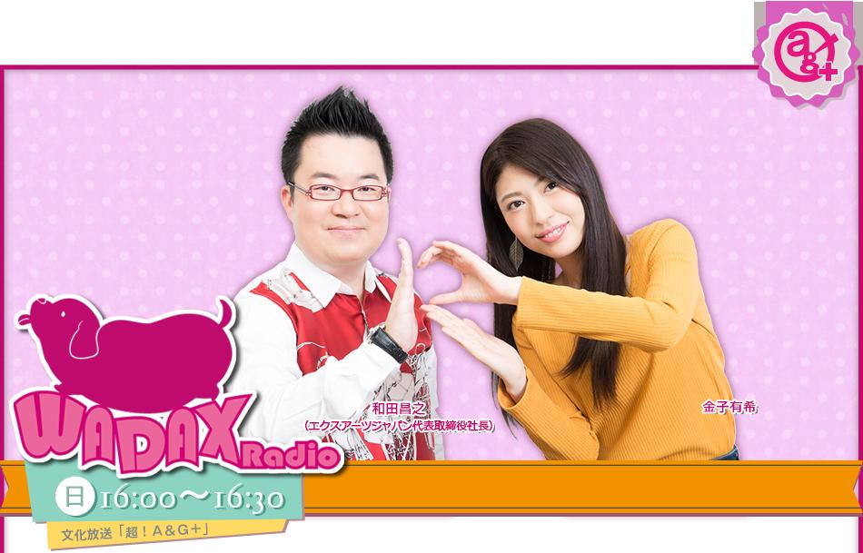 和田昌之のWADAX Radio