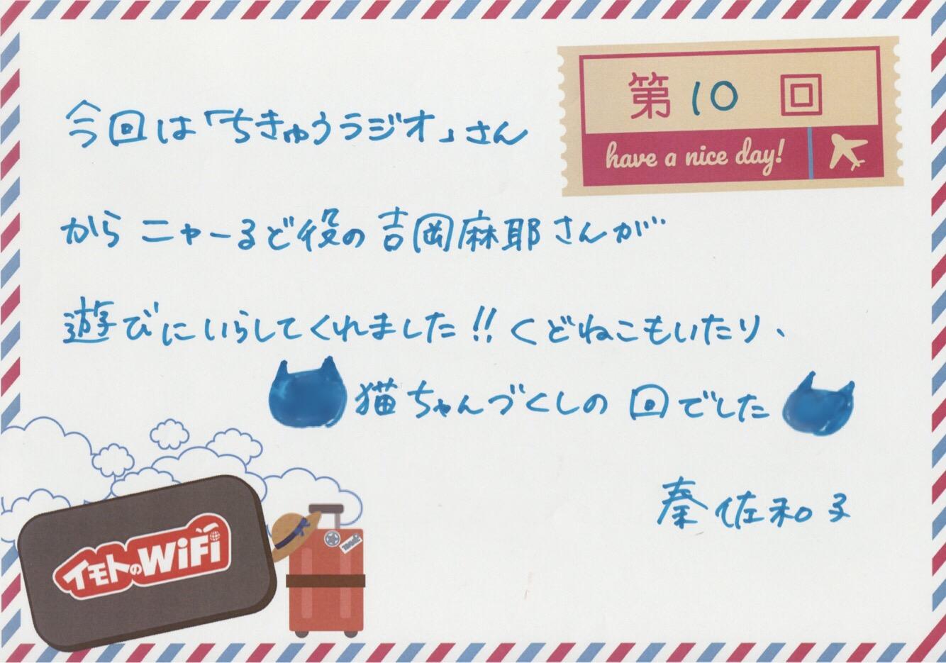 wifi10h